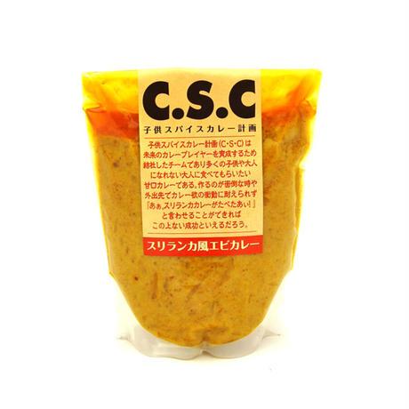 [冷凍発送]CSCスリランカ風エビカレー