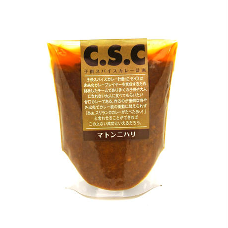 [冷凍発送]CSCマトンニハリ