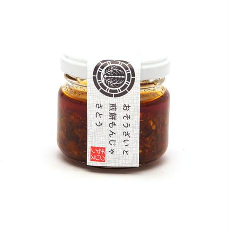[常温発送]食べられるラー油