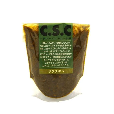 [冷凍発送]CSCサグチキン