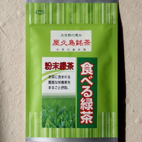 【新茶】食べる緑茶 屋久島銘茶 無農薬茶 有機栽培