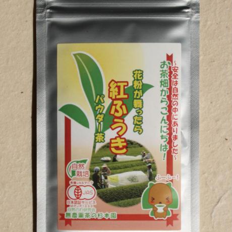 【おすすめ 花粉症対策】緑茶 紅ふうき パウダー茶(自然栽培 無農薬茶)