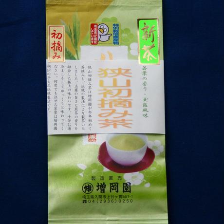 【数量限定品】新茶 狭山初摘み茶  無農薬茶
