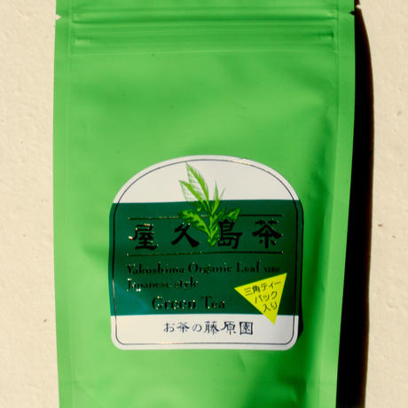 屋久島茶(三角ティーパック入り)緑茶 無農薬茶 有機栽培