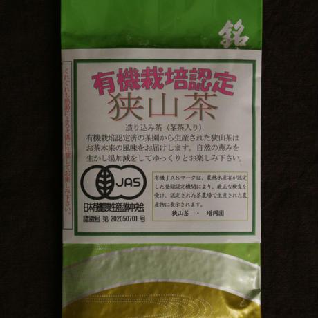 狭山茶(有機煎茶)