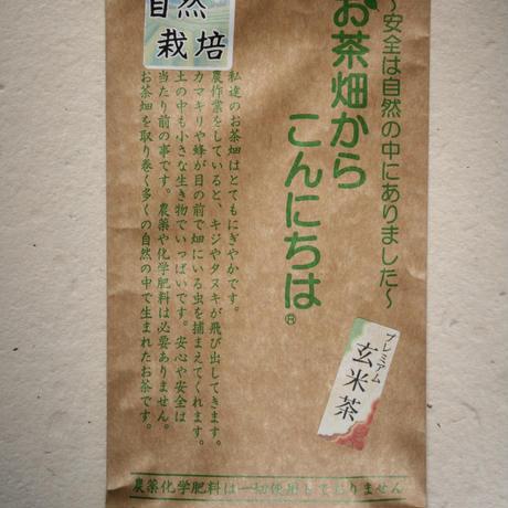 プレミアム 玄米茶 自然栽培 無農薬茶
