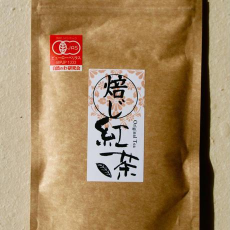 自然栽培 焙じ紅茶(べにふうき)無農薬茶
