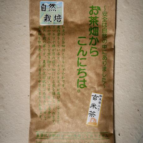 粉末茶入り 玄米茶 自然栽培 無農薬茶