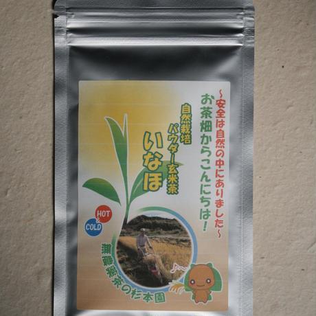 パウダー玄米茶「いなほ」自然栽培 無農薬茶