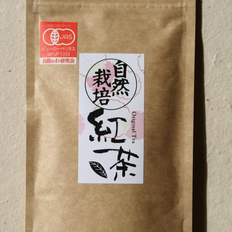 自然栽培 紅茶(べにふうき)無農薬茶