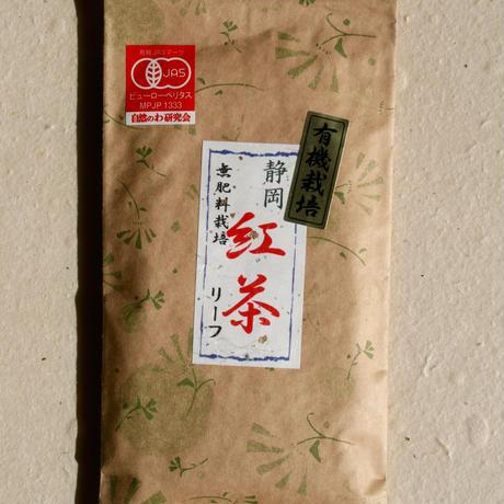 有機栽培 静岡 紅茶リーフ(べにふうき)無肥料栽培 無農薬茶