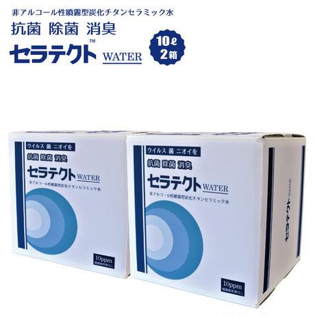 セラテクト ウォーター 10L入 2箱