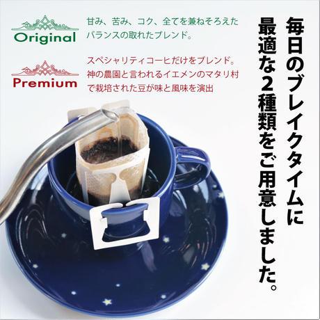 自家焙煎キセキ珈琲 ドリップパック   プレミアムブレンド8P オリジナルブレンド8P 計16P