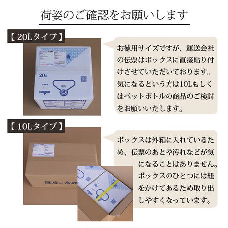 「薩摩の奇蹟」定期便 20リットル1箱