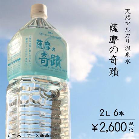 「薩摩の奇蹟」2リットル6本入り ペットボトル