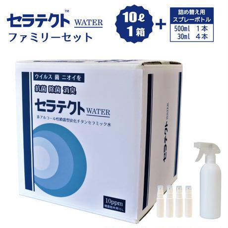 セラテクト ウォーター 10L1箱  ファミリーセット(詰め替えボトル付)