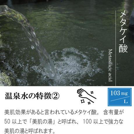 感動温泉水 足湯用温泉水 5リットル4パック入