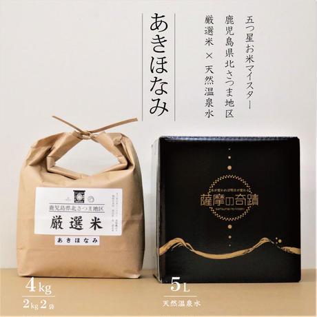 厳選米×天然水 「あきほなみ」4kg「薩摩の奇蹟」5L