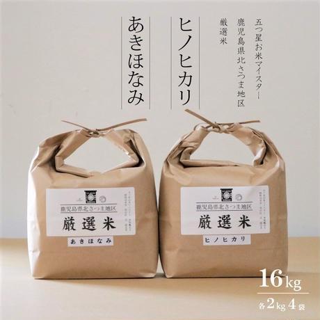 厳選米 「あきほなみ」「ヒノヒカリ」 計16kg