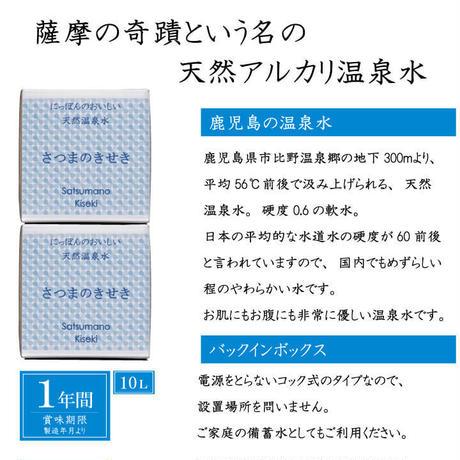 「薩摩の奇蹟」10リットル2箱