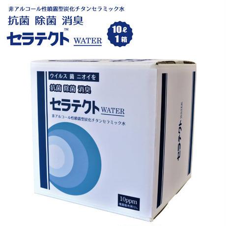 セラテクト ウォーター 10L入 1箱