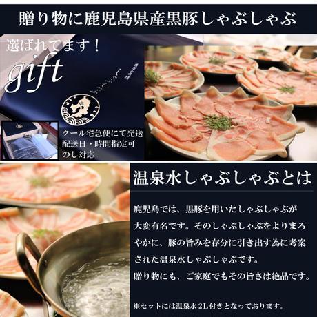 鹿児島県産黒豚しゃぶしゃぶ     ロースセット 2~3人前350g