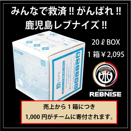 みんなで救済!!がんばれ!!鹿児島レブナイズ!!薩摩の奇蹟20ℓBOX 1箱
