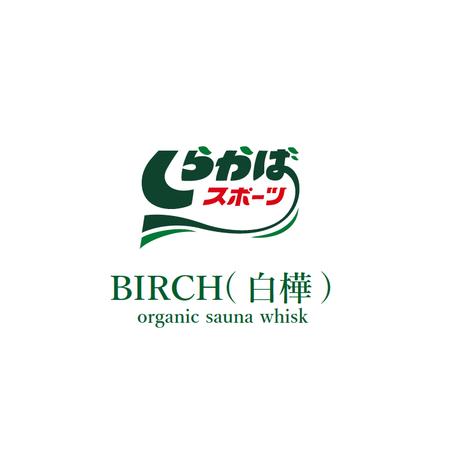 オーガニックサウナウィスク(ヴィヒタ)BIRCH / 白樺