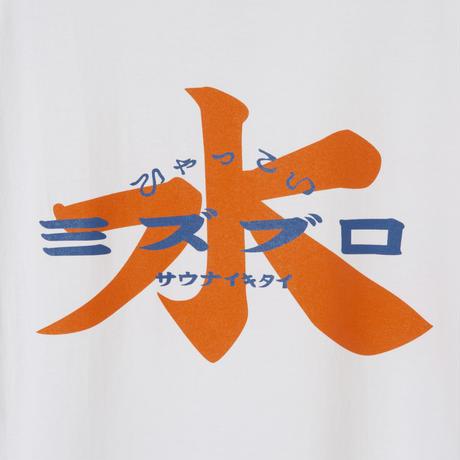 水風呂ひゃっこいTシャツ(ホワイト)