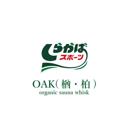 オーガニックサウナウィスクOAK / 楢・柏