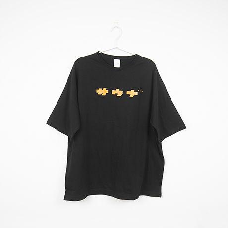 IKITAIを添えて2 Tシャツ