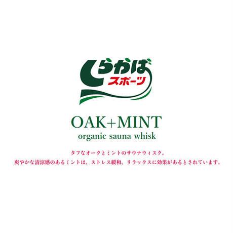 オーガニックサウナウィスク OAK +MINT / 楢・柏 + ミント
