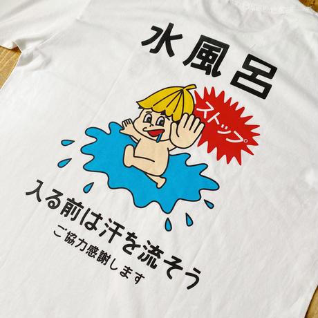 ストップ坊やTシャツ