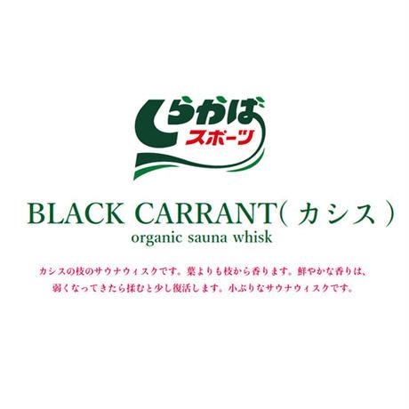 オーガニックサウナウィスク BLACK CURRANT / カシス