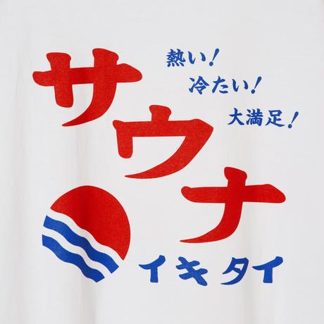 熱い冷たい大満足Tシャツ(ホワイト)
