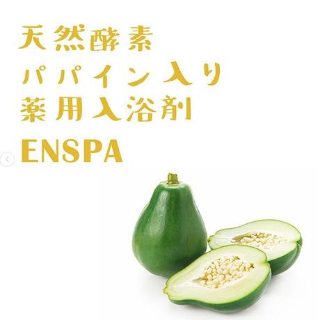 お家で天然酵素浴! 薬用入浴剤 ENSPA
