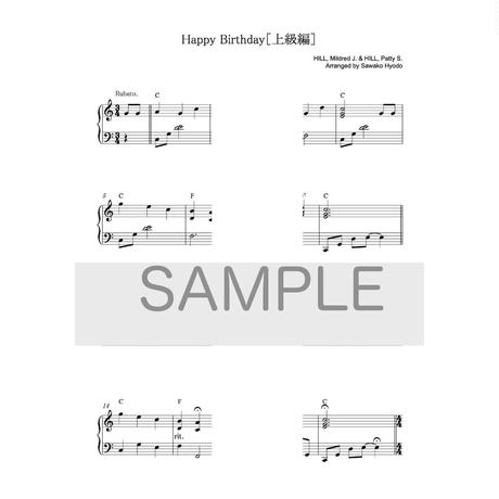 [楽譜]10分間ジャズピアノレッスン「ハッピー・バースデイ」上級編