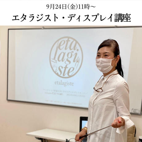 9/24(金)キャンセル待ち「エタラジスト・ディスプレイ講座」