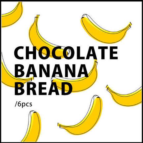 チョコバナナブレッド 6pcs/1本