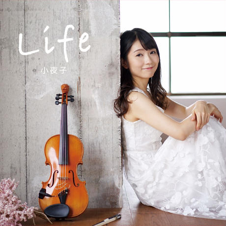 【1st Solo Album】Life / 小夜子 (Digital Data)