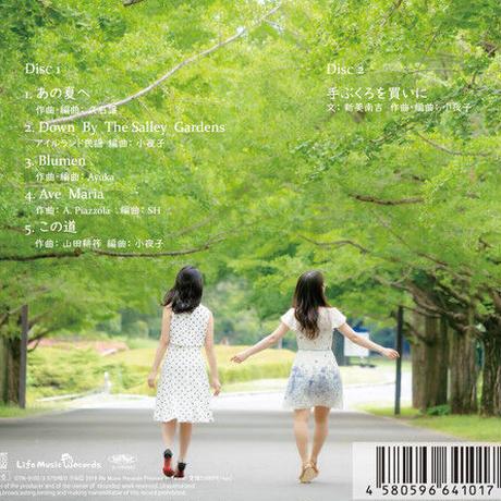 【CD Album】音のことば / 琴音〜Cotone〜