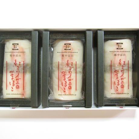 紅ズワイガニのかまぼこ3本セット [135g×3本] 冷蔵便