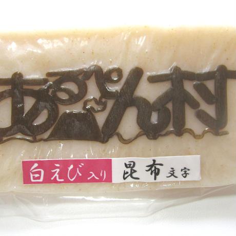 あるぺん村限定‼️蒲鉾セット【冷蔵便】