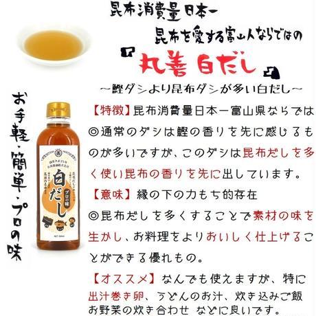 越中富山「丸善プロの味、手間いらずセット」