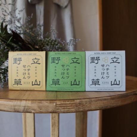 立山野草石けんハトムギ、よもぎ、竹炭 【各45g 各種類1個づつ 3個セット】