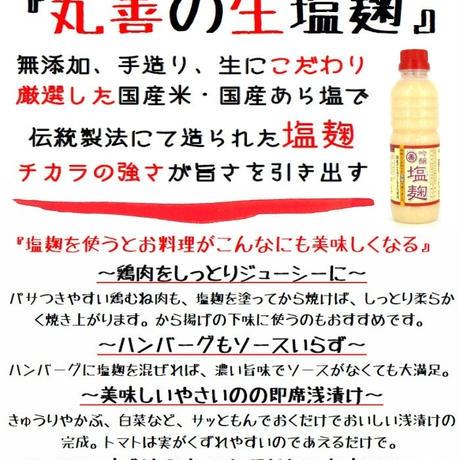 丸善米麹きらめきセット(丸善醤油株式会社)【クール便】各350ml×2本セット
