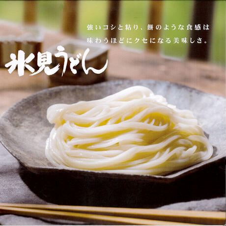 氷見うどん/単品【細麺/200g】
