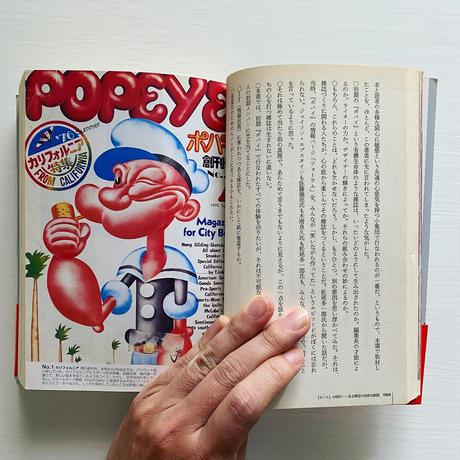 証言構成「ポパイ」の時代 ある雑誌の奇妙な航海