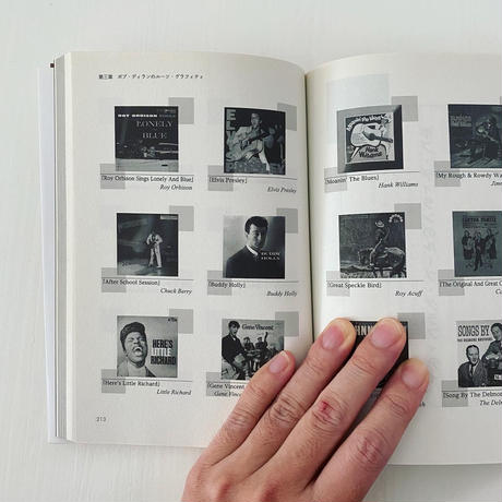 ボブ・ディランのルーツ・ミュージック~ノーベル文学賞受賞のルーツ背景~