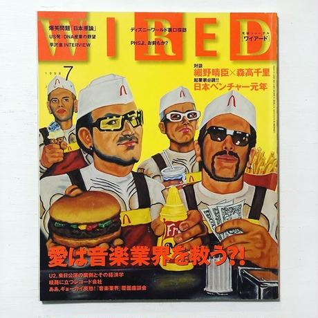 WIRED 1998/07